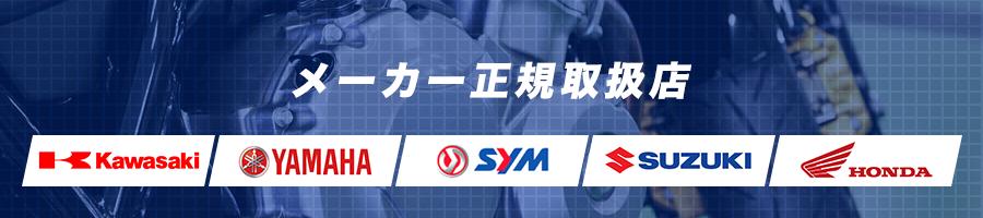 メーカー正規取扱店(Kawasaki YAMAHA SYM SUZUKI HONDA)